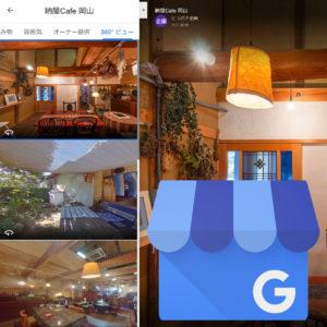 Googleマイビジネス写真順位変更