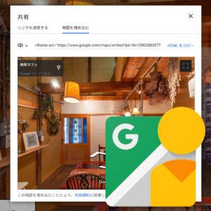 Googleストリートビューを埋め込む方法