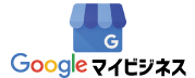Googleマイビジネスのメニュー画像