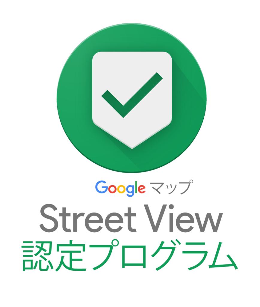 ストリートビュー認定プログラムの画像