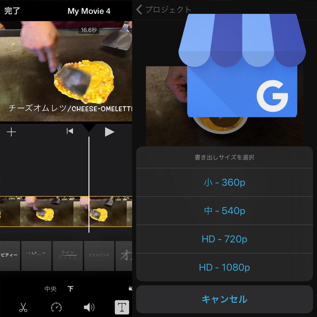Googleマイビジネスの「動画投稿」