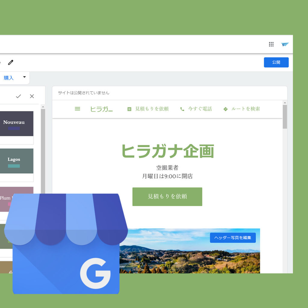 Googleマイビジネスの無料ウェブサイト