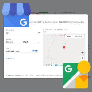 Googleマイビジネスの360度ビュー