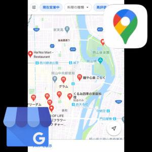 Googleマップでお店選び