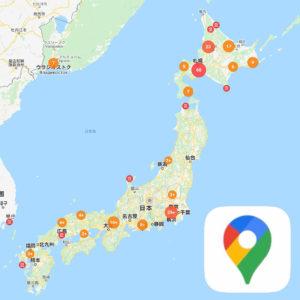 文化施設のGooleマップ