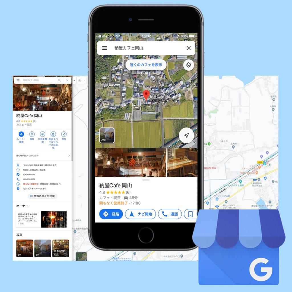 無料のGoogleマイビジネス