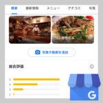 Googleマップ経由のマイビジネス