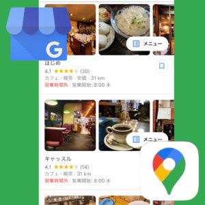 Googleマップのリスト表示