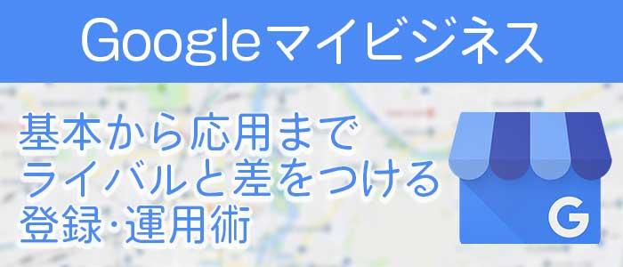 Googleマイビジネスの登録・運用術へのバナー画像