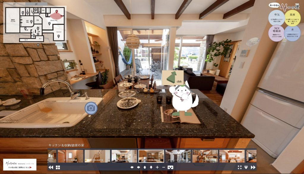 モデルハウス360度VR事例写真
