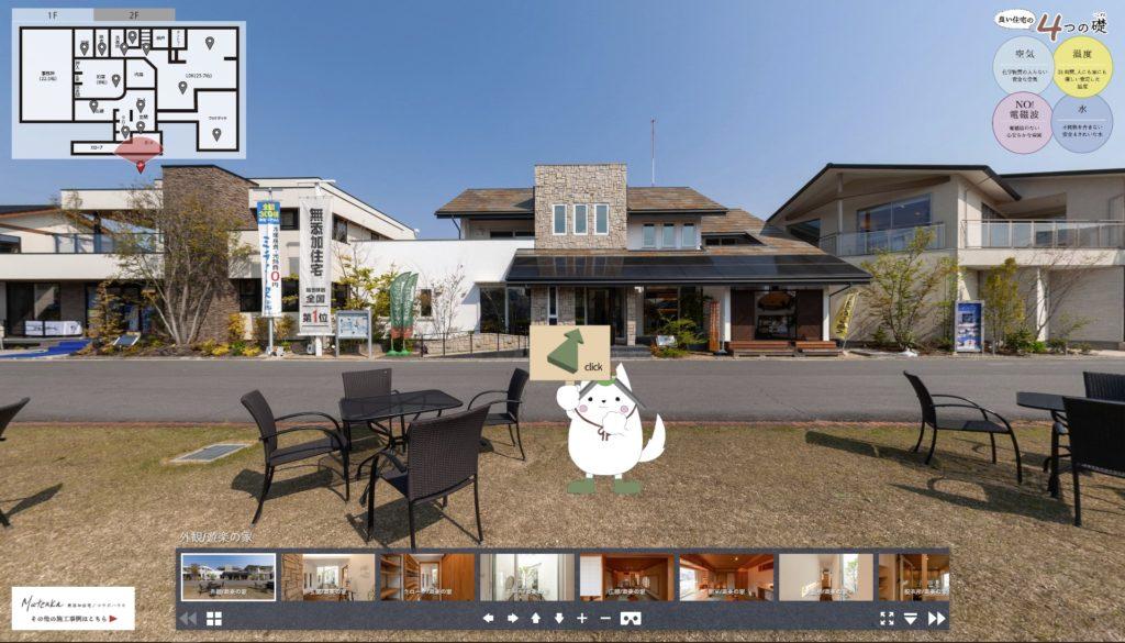 モデルハウスのVR事例写真