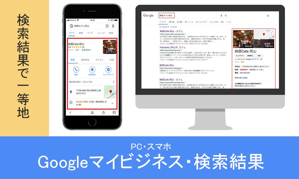 Googleマイビジネスのデバイス別表示例の画像